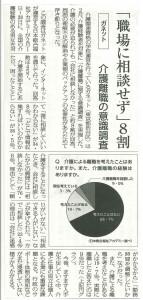 高齢者住宅新聞190313-143x300