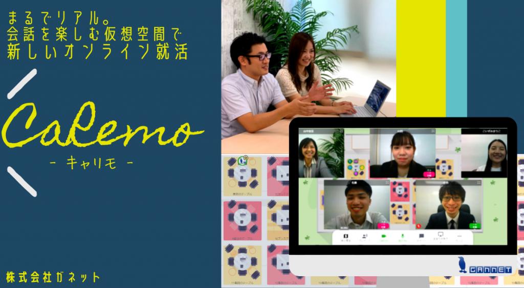 CaRemoプレスリリース (1)
